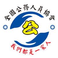 中華民國全國公務人員協會